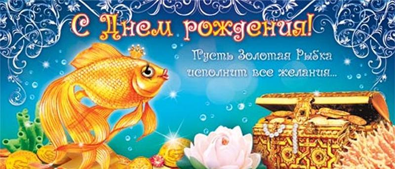 Открытки ко дню рождения для рыб 317